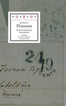 Марина Тёмкина - Ненаглядные пособия (сборник)