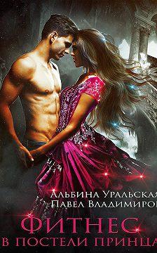 Альбина Уральская - Фитнес в постели принца
