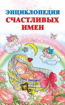 Ирина Филиппова - Энциклопедия счастливых имен