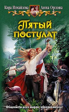 Анна Орлова - Пятый постулат