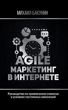 Михаил Бакунин - Agile-маркетинг в интернете