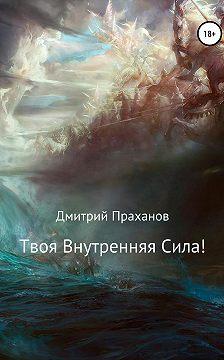 Дмитрий Праханов - Твоя внутренняя сила!