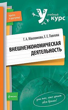 Елена Павлова - Внешнеэкономическая деятельность: учебный курс