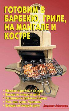 Коллектив авторов - Готовим в барбекю, гриле, на мангале и костре