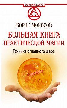 Борис Моносов - Большая книга практической магии. Техника огненного шара. Фаерболл