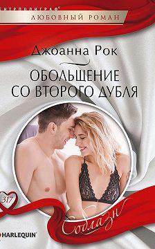 Джоанна Рок - Обольщение со второго дубля