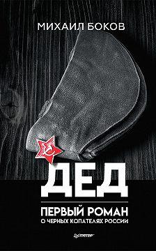 Михаил Боков - Дед