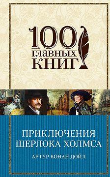 Артур Конан Дойл - Приключения Шерлока Холмса (сборник)