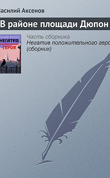 Василий Аксенов - В районе площади Дюпон