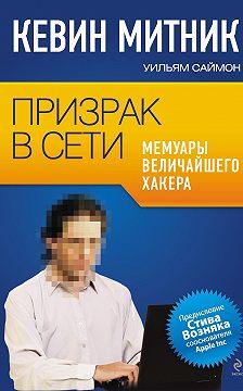 Кевин Митник - Призрак в Сети. Мемуары величайшего хакера