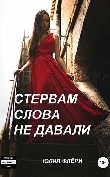 Юлия Флёри - Стервам слова не давали