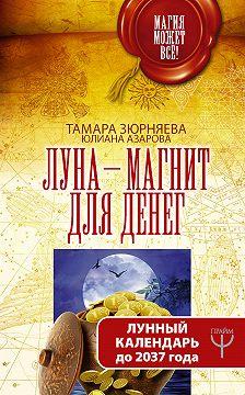 Тамара Зюрняева - Луна-магнит для денег. Лунный календарь до 2037 года