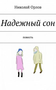 Николай Орлов - Надежныйсон