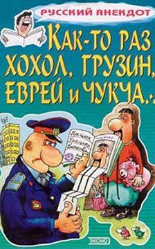 Сборник - Как-то раз хохол, грузин, еврей и чукча…