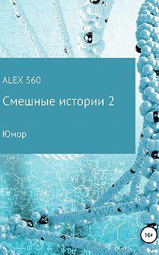 ALEX 560 - Смешные истории 2