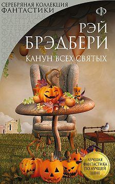 Рэй Брэдбери - Канун Всех Святых