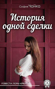 София Чайка - История одной сделки