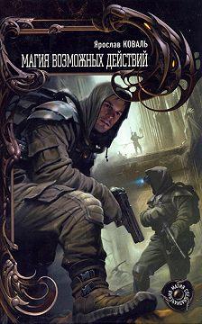 Ярослав Коваль - Магия возможных действий