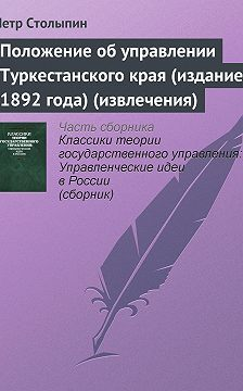 Петр Столыпин - Положение об управлении Туркестанского края (издание 1892 года) (извлечения)