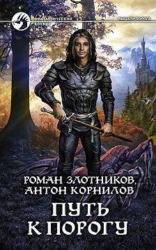 Роман Злотников - Путь к Порогу