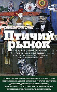 Людмила Улицкая - Птичий рынок