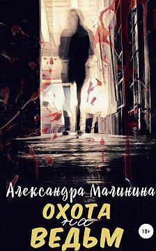 Александра Малинина - Охота на Ведьм