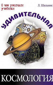 Лев Шильник - Удивительная космология