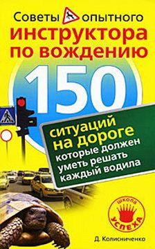Денис Колесниченко - 150 ситуаций на дороге, которые должен уметь решать каждый водила