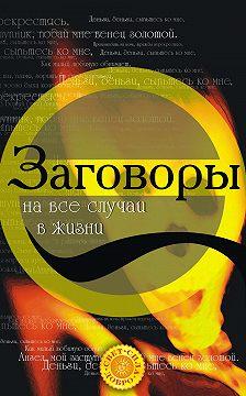 Татьяна Радченко - Заговоры на все случаи жизни