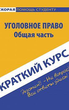 Коллектив авторов - Краткий курс по уголовному праву. Общая часть