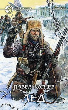 Павел Корнев - Лед