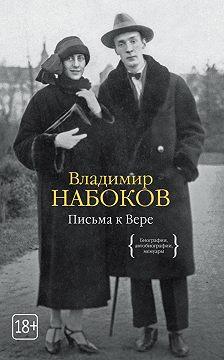 Владимир Набоков - Письма к Вере