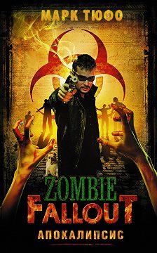 Марк Тюфо - Zombie Fallout. Апокалипсис
