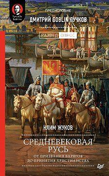 Дмитрий Пучков - Средневековая Русь. От призвания варягов до принятия христианства