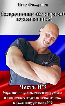Петр Филаретов - Упражнение для вытяжения грудного и поясничного отделов позвоночника в домашних условиях. Часть 6