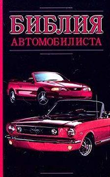 Александр Прозоров - Библия автомобилиста