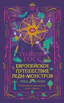 Теодора Госс - Европейское путешествие леди-монстров
