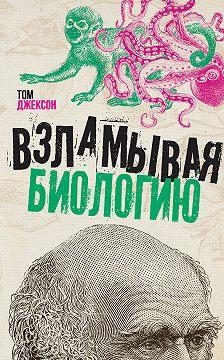 Том Джексон - Взламывая биологию
