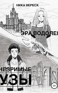 Ника Вереск - Эра Водолея. Незримые узы