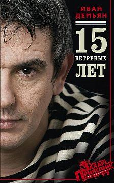 Иван Демьян - 15 ветряных лет