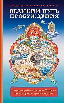 Джамгон Конгтрул - Великий путь пробуждения. Комментарий к поучениям Махаяны о семи пунктах тренировки ума