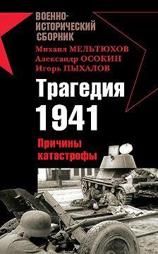 Владислав Гончаров - Трагедия 1941. Причины катастрофы (сборник)