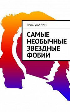 Ярослава Лим - Самые необычные звездные фобии