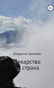 Владмир Заплатин - Лекарство от страха
