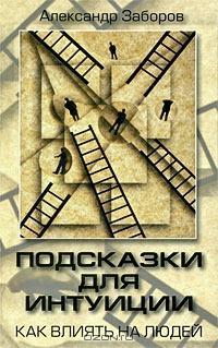 Александр Заборов - Подсказки для интуиции