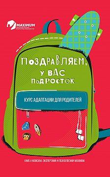 MAXIMUM Education - Поздравляем, у вас подросток!
