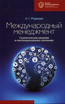 Андрей Медведев - Международный менеджмент. Стратегические решения в многонациональных компаниях