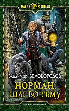 Владимир Белобородов - Норман. Шаг во тьму