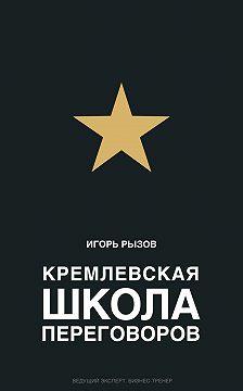 Игорь Рызов - Кремлевская школа переговоров