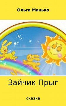 Ольга Манько - Зайчик Прыг